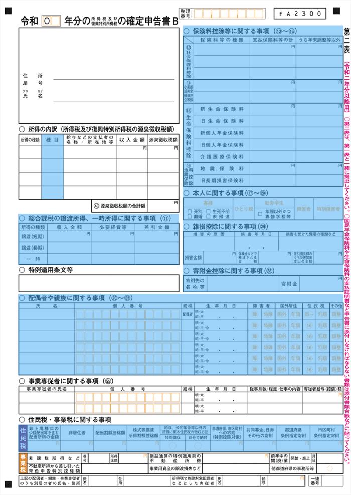 確定申告書B第二表(令和2年分以降用の変更点)