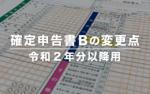 確定申告書Bの変更点【令和2年分以降用】