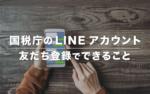 国税庁のLINE公式アカウント – 確定申告会場への入場整理券を予約しよう