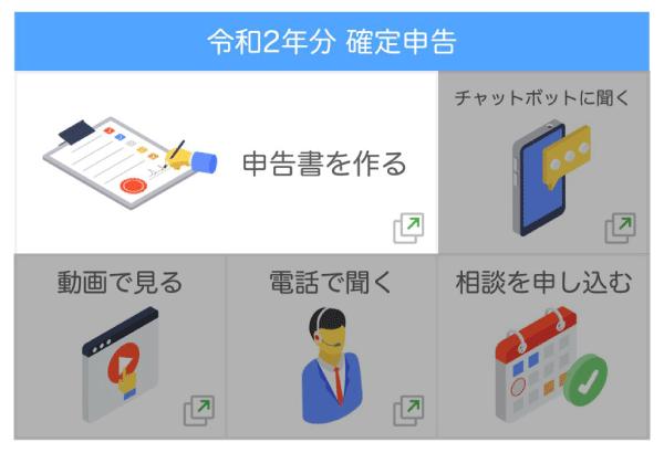 国税庁のLINE公式アカウントのメニュー画面 - 申告書を作る