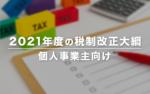 2021年度(令和3年度)の税制改正大綱 – 個人事業主向け