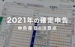 2021年の確定申告 – 確定申告書Bを書くときの注意点