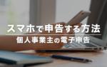 個人事業主がスマホで電子申告する方法【2021年版】