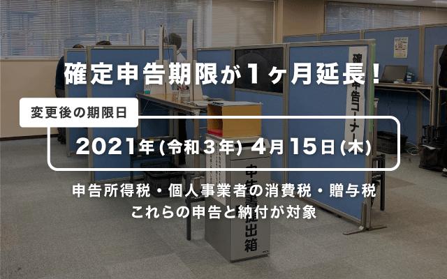 2021年(令和3年)の確定申告期限が延長!期限は4月15日に