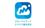 マネーフォワードのスマホアプリ