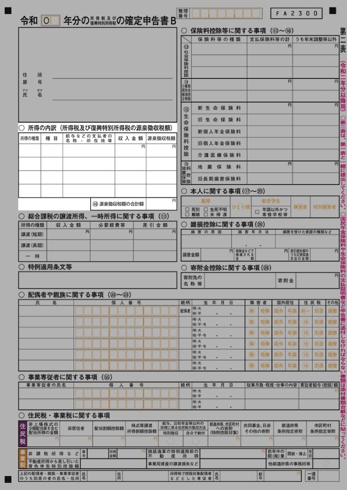 申告書B(第二表)- 雑所得