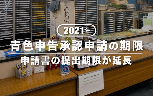 青色申告承認申請書の提出期限日【2021年・令和3年】申請期限の延長