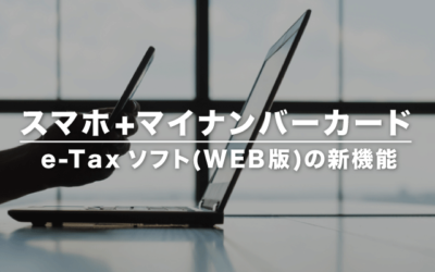 パソコンとスマホをQRコードで連携する方法 – e-Taxソフト(Web版)