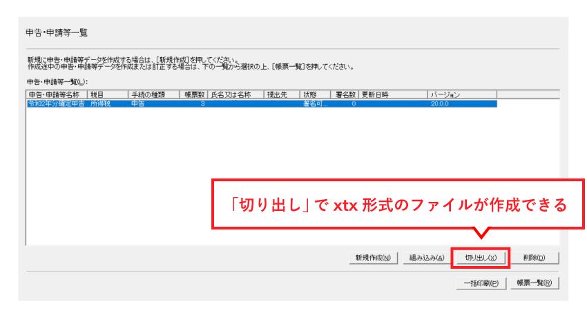 e-Taxソフト - xtx形式のファイルを保存(切り出し)