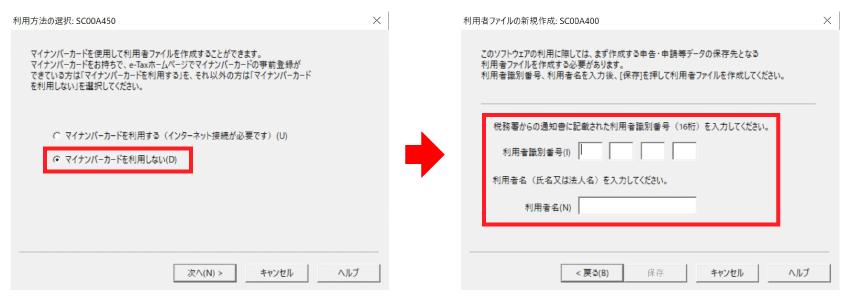 e-Taxソフト - 利用者ファイルの作成