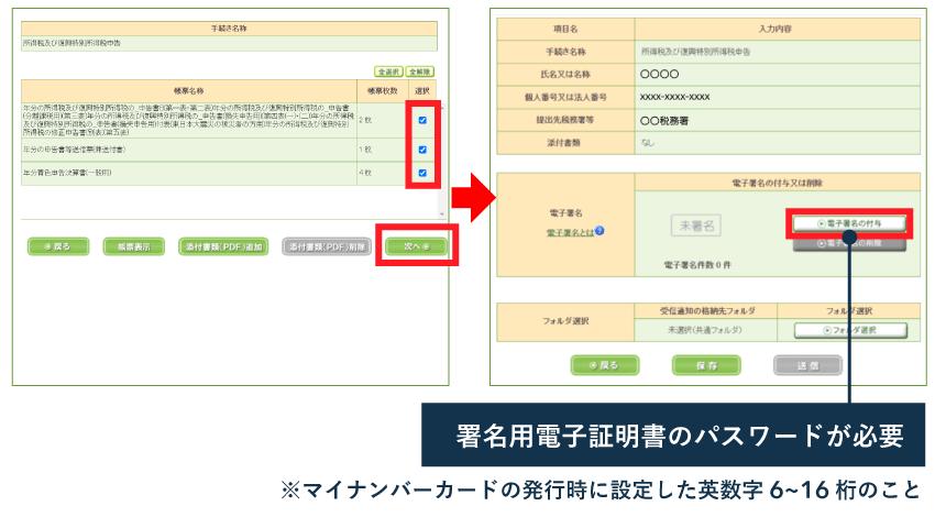 e-Taxソフト(WEB版) - 2次元バーコード認証で電子署名