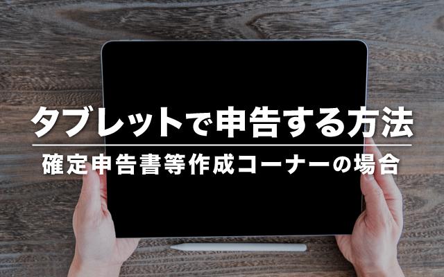 iPadなどのタブレット端末で電子申告する方法