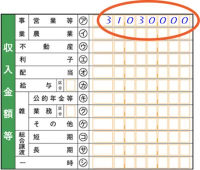 基準年の事業収入はココを参照 - 白色申告者の「一時支援金」申請