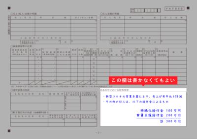給付金の記入箇所 - 収支内訳書2ページ目