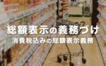 消費税込みの総額表示義務化【2021年4月1日から】