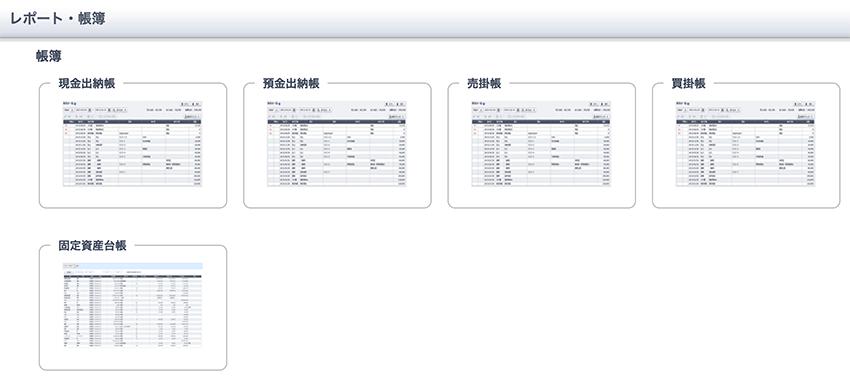 閲覧できる帳簿の種類  - やよいの白色申告 オンライン