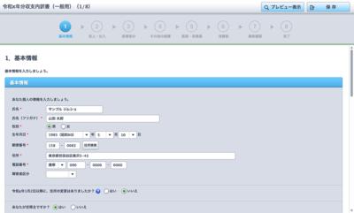 収支内訳書の作成画面 - やよいの白色申告 オンライン