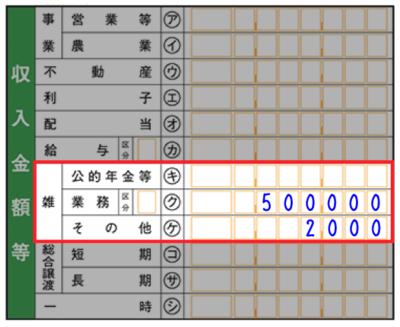 雑所得における収入 - 申告書B(第一表)