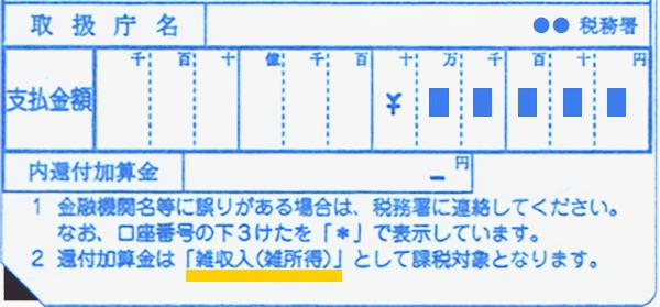 還付金のお知らせハガキ - 雑収入(雑所得)
