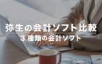 弥生の個人事業向け会計ソフト【比較一覧表】白色申告・青色申告