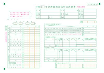 青色申告決算書(現金主義用)1ページ目