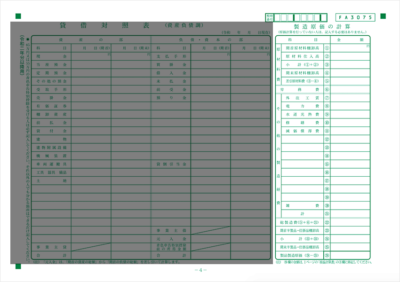 青色申告決算書4ページ目(青色申告特別控除10万円の場合)