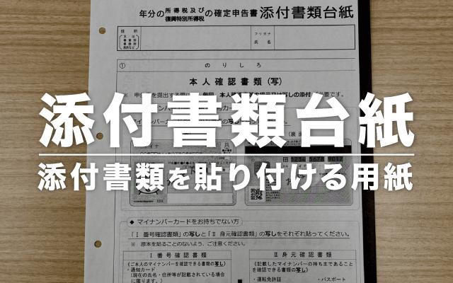 添付書類台紙 – 確定申告書の添付書類を貼り付ける用紙