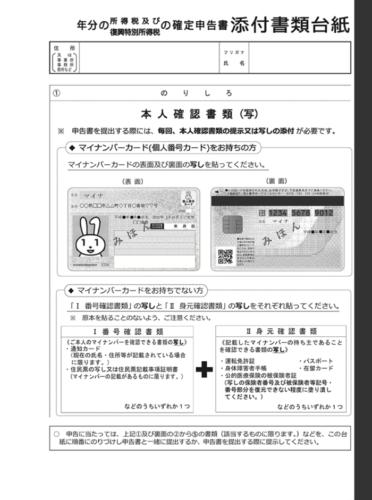 添付書類台紙(表)