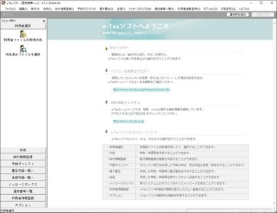 e-Taxソフト(メイン画面)