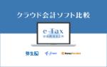 クラウド会計ソフト比較 - 電子申告への対応状況(e-Tax)