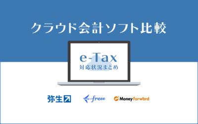 会計ソフトをe-Taxとの相性で比較【2021年版・電子申告】