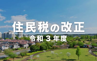 【住民税】令和3年度(2021年度) から適用される改正