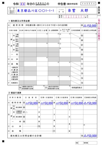 申告書第四表(損失申告用)- 1ページ目