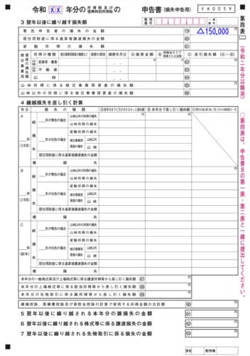 申告書第四表(損失申告用)- 2ページ目