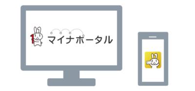 マイナポータル - サイトのロゴ・アプリのアイコン
