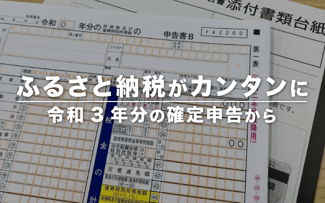 ふるさと納税【手続き簡素化】令和3年分の確定申告から