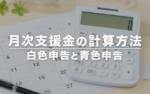 月次支援金の計算方法【白色申告・青色申告】個人事業主向け