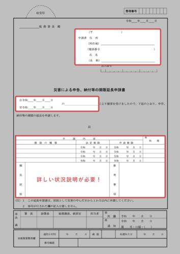 個別延長の申請用紙