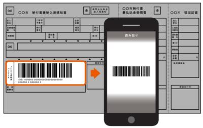 スマホ決済アプリで地方税を納付(住民税・個人事業税など)