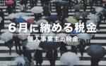 個人事業主が6月に納める税金 – 住民税(第一期分)