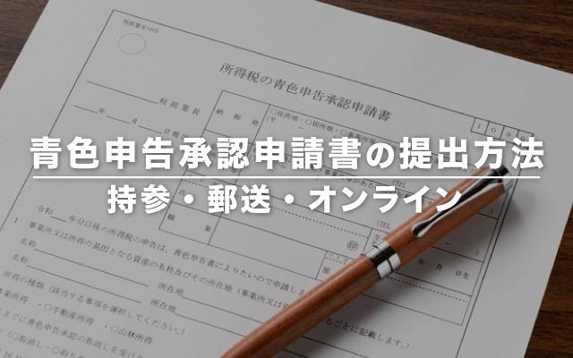 青色申告承認申請書の提出方法 – 申請書の出し方