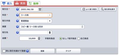 リース料の記帳例 - やよいの白色申告 オンライン