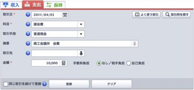 諸会費 - 会計ソフトの記帳例