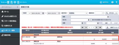 総勘定元帳の確認画面 - やよいの青色申告 オンライン