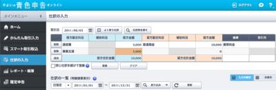 取引入力画面 - やよいの青色申告 オンライン