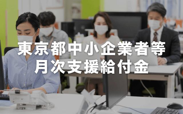 東京都中小企業者等月次支援給付金 – 要件・給付額・申請方法【個人事業主向け】