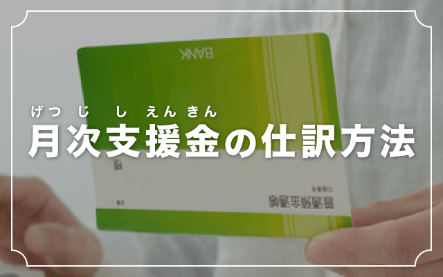月次支援金の仕訳方法【記帳例】雑収入の勘定科目で記帳