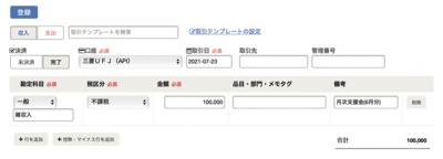 月次支援金の仕訳例 - freee