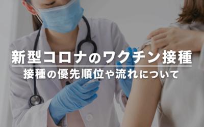 新型コロナワクチンはいつ接種できる?優先順位と接種の流れ