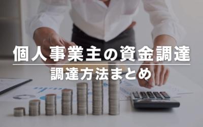 資金調達の方法まとめ【一覧表】個人事業主向け